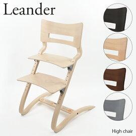 【送料無料】【返品交換不可】【同梱不可】【2017NEW】【Leander-リエンダー-】Highchair-ハイチェア-[ベビーチェア木製ベビー用子供用椅子北欧家具]