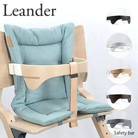 【返品交換不可】【並行輸入品】『Leander-リエンダー-』 Safety bar -セーフティーガード- ハイチェア 椅子 子供用 チェア 子供 人気 子供椅子【お買い物マラソン!ポイント最大44倍!】