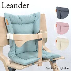【返品交換不可】【並行輸入品】『Leander-リエンダー-』Cushion for high chair -クッション- リエンダー専用クッション ハイチェア ベビーチェア 赤ちゃん イス 椅子 子供用いす【お買い物マラソン!ポイント最大44倍!】