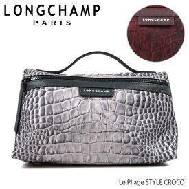 Longchamp ロンシャン Le Pliage STYLE CROCO 2598 672 スタイル クロコ ポーチ レディース