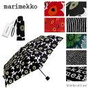 【並行輸入品】『Marimekko-マリメッコ』Umbrellas 折り畳み傘 ■