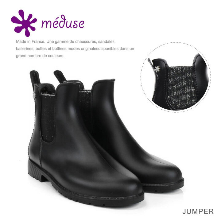 『Meduse-メデュース-』JUMPER サイドゴア ラバーブーツ(ショート) [レディース レインブーツ レインシューズ]