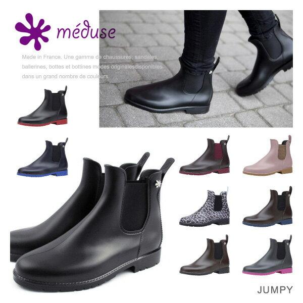 『Meduse-メデュース-』JUMPY サイドゴア ラバーブーツ(ショート) [カラーソール レディース レインブーツ レインシューズ]