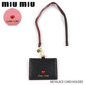 【送料無料】【2019 AW】【並行輸入品】『miumiu-ミュウミュウ-』NECKLACE CARD HOLDER カードケース ショルダーストラップ パスケース ハートモチーフ[5MC061 2BC3]