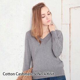 『Pompadour-ポンパドール-』Cotton Cashmere V Neck Knit-カシミア混 コットン Vネックニット-[レディース トップス セーター]【お買い物マラソン!ポイント最大44倍!】