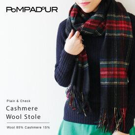 『Pompadour-ポンパドール-』Cashmere Wool Stole-カシミア ウール ストール-[レディース ショール マフラー チェック柄 無地 専用BOX付き]【ポイント最大44倍!お買い物マラソン】