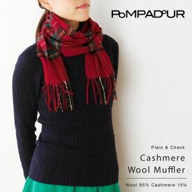 『Pompadour-ポンパドール-』Cashmere Wool Muffler-カシミア ウール マフラー-[レディース メンズ ユニセックス チェック柄 無地]