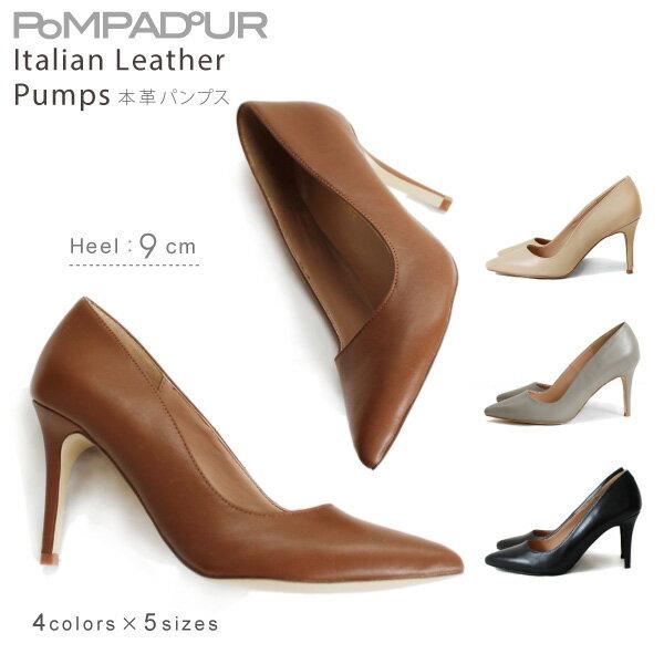 『Pompadour-ポンパドール-』Italian Leather Pumps 9cm Heel-イタリアン レザー 美足パンプス-[レディース 本革 フォーマル][ブラック ベージュ キャメル グレー]