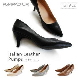 Pompadour ポンパドール Italian Leather Pumps 6cm Heel イタリアン レザー 美脚 パンプス [レディース 本革 フォーマル デイリー][ブラック ベージュ キャメル グレー]