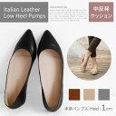 『Pompadour-ポンパドール-』Italian Leather Low Heel Pumps イタリアン レザー 美脚 パンプス-[レディース 本革 フォーマル][ブラック ベージュ キャメル