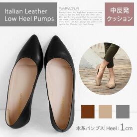 Pompadour ポンパドール Italian Leather Low Heel Pumps イタリアン レザー 美脚 パンプス [レディース 本革 フォーマル][ブラック ベージュ キャメル グレー]