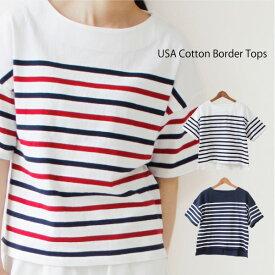 『Pompadour-ポンパドール-』USA Cotton Border Tops - コットン ボーダー Tシャツ -【お買い物マラソン!ポイント最大44倍!】