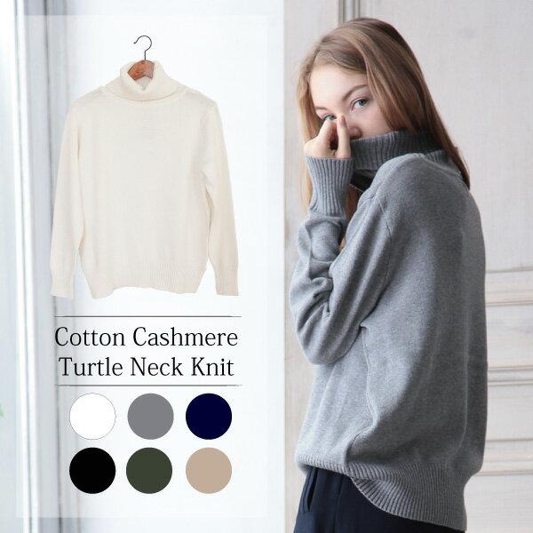 『Pompadour-ポンパドール-』Cotton Cashmere Turtle Neck Knit-コットン カシミア タートルネックニット-[レディース セーター ビッグシルエット カシミヤ]