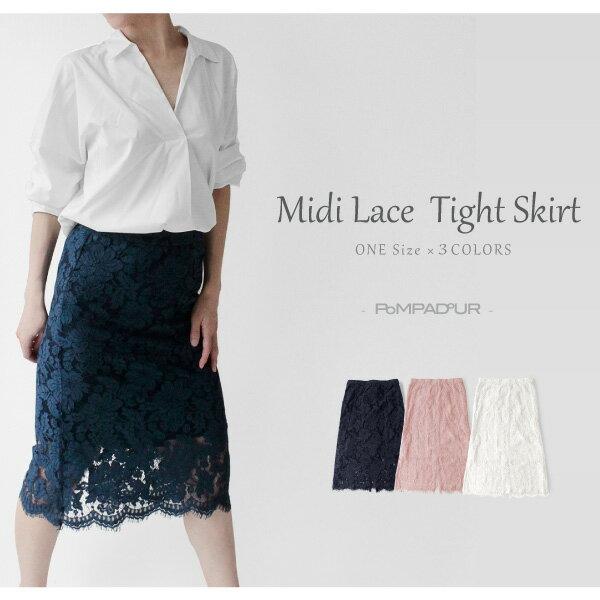 『Pompadour-ポンパドール-』Lace Skirt レーススカート[レディース ボトム フリーサイズ ]