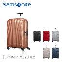 【予約】【送料無料】【返品交換不可】『Samsonite-サムソナイト-』Cosmolite 3.0 Spinner 75cm 94L [コスモライト3.0 ス...