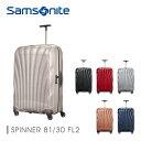 【送料無料】【返品交換不可】『Samsonite-サムソナイト-』Cosmolite 3.0 Spinner 81cm 123L [コスモライト3.0 スピナー 軽量スーツケース キャリーケース 4輪