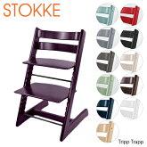 【送料無料】【同梱不可・返品交換不可】【並行輸入品】『STOKKE-ストッケ-』TrippTrappChair-ベビーチェア-