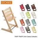 【送料無料】【同梱不可】【2016 NEW】『STOKKE-ストッケ-』Tripp Trapp Chair-ベビーチェア-【同梱不可・返品交換不可】