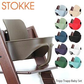 【返品交換不可】【同梱不可】STOKKE ストッケ Tripp Trapp Baby Set ベビーセット [トリップ トラップ キッズ] トリップトラップ専用ベビーガード