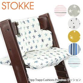 【並行輸入品】『STOKKE-ストッケ-』Tripp Trapp Cushions Premium-クッション-[Tripp Trapp Chair専用] トリップトラツプチェアー専用クッション『150時間限定! ポイント最大44倍!お買い物マラソン』