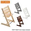 【LaGアウトレット】【訳あり:箱つぶれ 傷有り】【送料無料】【返品交換不可】『STOKKE-ストッケ-』Tripp Trapp Chair-ベビーチェア-【同梱不可・返品交換不可】