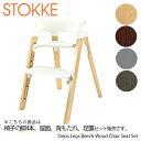 【送料無料】【Set販売】【並行輸入品】『STOKKE-ストッケ-』Steps Legs Beech Wood Chair Seat Set [ステップス レッグ ビーチ ウッド ハイチェア ベビーチェア]【返品交換不可】【同梱不可】【お買い物マラソン!ポイント最大44倍!】