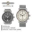 【送料無料】『ZEPPELIN-ツエッペリン-』Zeppelin 100 Years Series Special Eddition [7690M-1/7690M-2 メンズ 腕時…