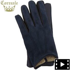 コレアーレグローブス Correale gloves メンズ ラムスエード×シープスキン ナッパレザー カシミア タッチパネル対応 グローブ 手袋 CRM-6063(ネイビー)