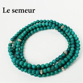 国内正規品 LE SEMEUR ルスムール 天然石 2WAY ビーズネックレス ブレスレット LESN8SB-TQ (ターコイズ)
