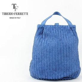 ティベリオフェレッティ TIBERIO FERRETTI ZAINETTO spiga intrecciato ヘリンボーン編み レザー メッシュバッグ BLUE (ブルー)