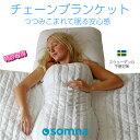チェーンブランケット8kg(国内人気No.2) 不眠症のための掛け布団・寝つきが悪い・夜途中で起きる・多動・ADHD【送料無…