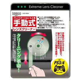プレイステーション3/4用手動式レンズクリーナー
