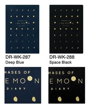【ご予約8月中旬入荷】MATOKAマトカ2022年版(2021年10月始まり)手帳/ダイアリー B6サイズウィークリー・ブロック式(週間ブロック・日記帳)『月の満ち欠け/THEMOON』