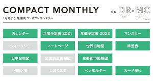 MATOKAマトカ2021年1月始まり手帳/ダイアリー|新書判コンパクトマンスリー『トゥルプ/TULP』