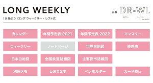 MATOKAマトカ2020年1月始まり手帳/ダイアリー(ウィークリー・ロング型)『ワンポイントハト/POINTDOVE』