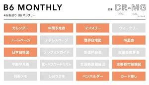 【ご予約2月中旬入荷】MATOKAマトカ2021年4月始まり手帳/ダイアリー|B6サイズマンスリー・スタンダード『タンポポレース/TANPOPOLACE』|エルコミューン