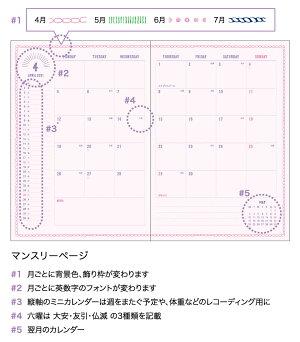 【ご予約2月中旬入荷】MATOKAマトカ2021年4月始まり手帳/ダイアリー|B6サイズマンスリー・フルカラー『ティックル/TICKLE』|エルコミューン
