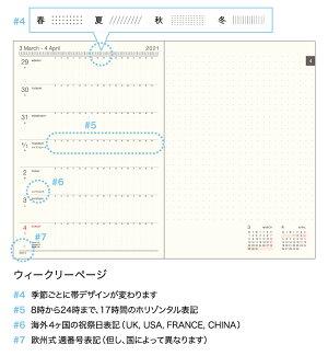 【ご予約2月中旬入荷】MATOKAマトカ2021年4月始まり手帳/ダイアリー|B6サイズウィークリー・レフト式『プランナー/PLANNER』|エルコミューン