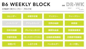 【ご予約2月中旬入荷】MATOKAマトカ2021年4月始まり手帳/ダイアリー|B6サイズウィークリー・ブロック式『ミモザ/MIMOSA』|エルコミューン