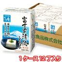 【送料無料】国産大豆使用 富士山の清流とうふ 200g×12個 【豆腐】【富士山】【絹ごし】【ロングライフ】【お中元】…