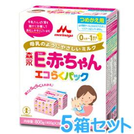森永 E赤ちゃん エコらくパック つめかえ用 (400g×2袋) × 5箱 【粉ミルク】【森永乳業】【ペプチドミルク】【RCP】※ただし離島・沖縄は別途送料が必要となります。