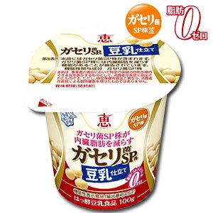 恵 megumi ガセリ菌SP株 豆乳仕立て 100g×10個【RCP】