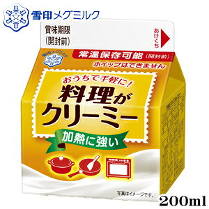 MEGMILK 料理がクリーミー 200ml 【メグミルク】【料理用】【クリーム】【RCP】