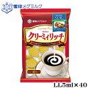 MEGMILKクリーミィリッチ 5ml×40 【クリーム】【コーヒー】【ポーション】【RCP】