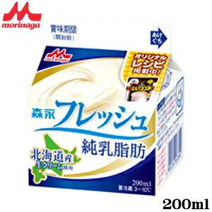 森永フレッシュ 純乳脂肪 200ml ×12個【生クリーム】【ホイップクリーム】【RCP】