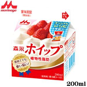 森永ホイップ 植物性脂肪 200ml 【生クリーム】【ホイップクリーム】【RCP】