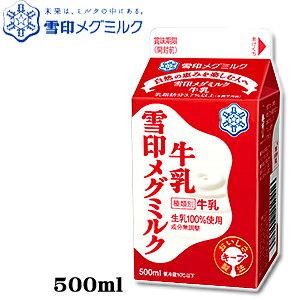 メグミルク(500ml)× 5本 【牛乳】【メグまごころ製法】【生乳100%】【RCP】