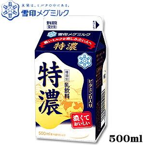 雪印メグミルク 特濃 500ml 【牛乳】【濃厚】【濃い】【ビタミン】【コク】【RCP】