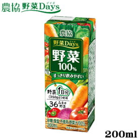 【送料無料】農協 野菜Days 野菜100% LL200ml×24本 ※ただし離島・沖縄は別途送料が必要となります。【RCP】