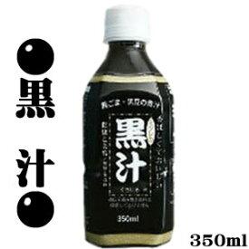 【送料無料】ミツレの黒汁 PET350ml×24本 ※ただし離島・沖縄は別途送料が必要となります。【黒豆】【黒ごま】【無糖】【無着色】【ノンカフェイン】